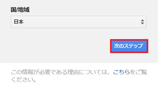Googleアカウント取得⑧