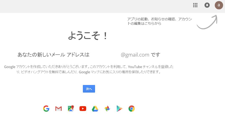 Googleアカウント取得⑩