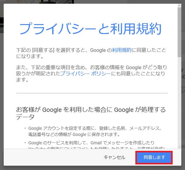 Googleアカウント取得⑨