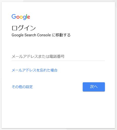 Googleサーチコンソール:ログイン