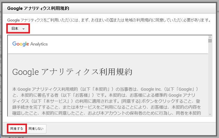 Googleアナリティクス:お申し込み⑥