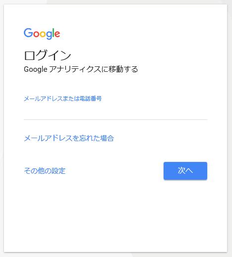 Googleアナリティクス:ログイン②