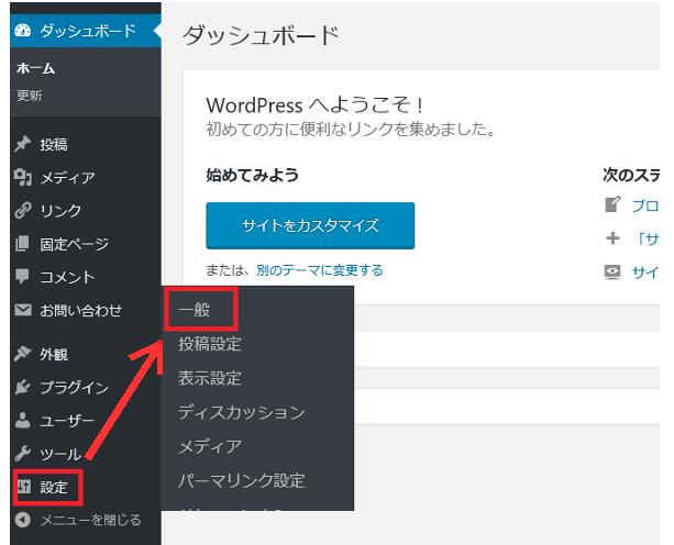WordPress使い方②