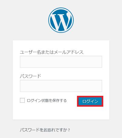WordPressの使い方:管理画面のログインと設定方法①